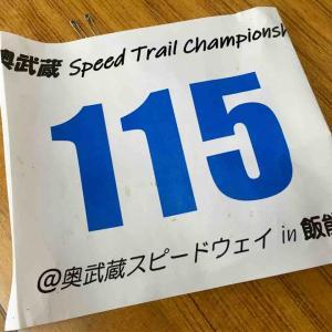 第2回 奥武蔵スピードトレイルチャンピオンシップ