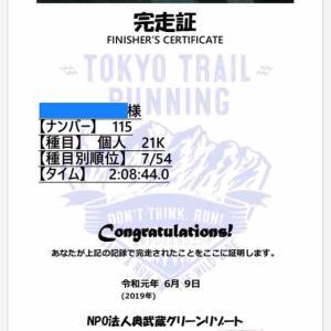 奥武蔵スピードトレイルチャンピオンシップ(おまけ)