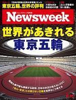 世界が呆れる東京五輪:Newsweekが特集