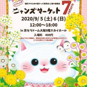 9/6(日)のみ ニャンズマーケット7r参加 【ニクキュウブロック7.8】