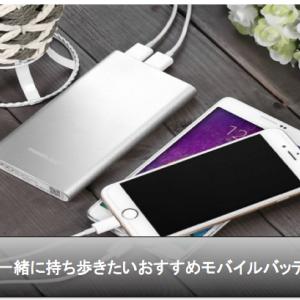 【iPhone】スマホ充電器これがおすすめモバイルバッテリー5選