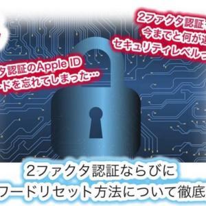 iPhoneで設定すべきセキュリティの高い2ファクタ認証とは?パスワードを忘れてしまった際の復活・復元方法
