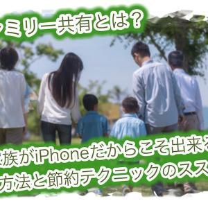 iPhoneのファミリー共有の設定方法と使い方|家族で共有し節約したい!