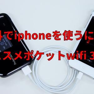 海外でiPhoneを使う為におすすめのポケットwifi3選|LINEやスカイプが使い放題