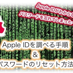 Apple IDのメールアドレスやパスワードを忘れてしまった時の対処法|iPhoneユーザー必見