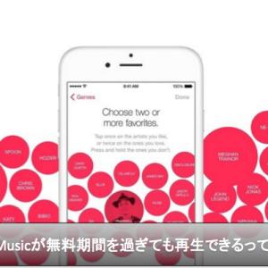 Apple Musicの無料期間が終了してもダウロードした曲が聴けるって本当?