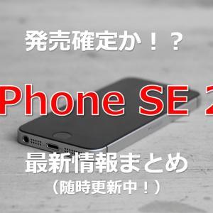 最新情報!iPhone SE 2の発売は2020年春頃でほぼ確定か?価格やスペックは?