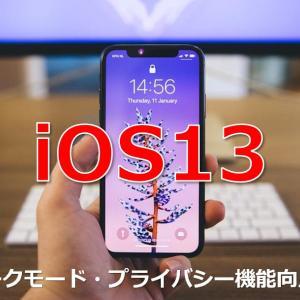iOS13に追加された新機能10つ!地味なものから画期的なものまで!【ダークモードやプライバシー機能向上など】