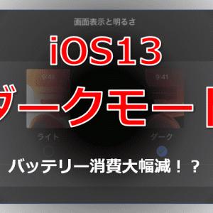 【目に優しい】iPhoneのダークモードはバッテリー持ちに効果あり【だけじゃない】