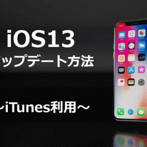 iOS13へのアップデートの方法は?iTunesを使った時の注意点は?