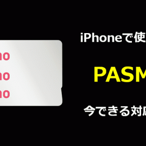 iPhoneでパスモ(PASMO)に対応するやり方を紹介【Apple Walletには登録不可】