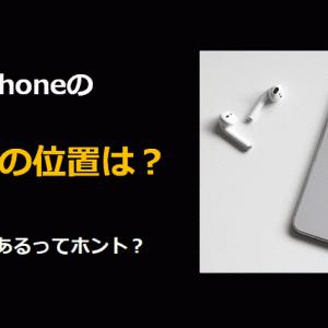 iPhoneのマイク位置はどこ!?声が小さいときはこのワイヤレスイヤホンがおすすめ!