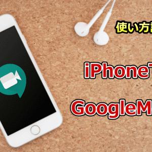 iPhoneでGoogle Meetを使用する方法|大量の画像で紹介