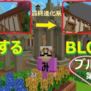 癒し系謎解き ガーデニング動画「BLOOM」(ブルーム)第3弾です!