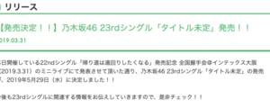 5月29日に乃木坂46 23rdシングルが発売に!選抜メンバー発表はいつ?センター予想