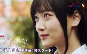 乃木坂46山下美月が主演『電影少女 -VIDEO GIRL MAI 2019-』のCMがすでにエロくてヤバイ