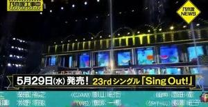 5月29日発売の乃木坂46ニューシングルのタイトルが「Sing Out!」に決定!記念ライブも開催