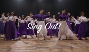 乃木坂46 23rdシングル「Sing Out!」MV公開!乃木坂ちゃんと見てみよう動画も!