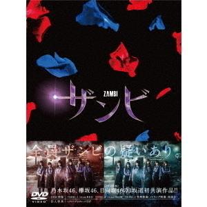 舞台ザンビのBlu-ray&DVDが発売!楽天ブックスは25%OFF、セブンネットは23%OFF!