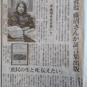 本日の東京新聞に『不条理を生き貫いて 34人の中国残留婦人たち』(津成書院)の紹介記事が載りました。
