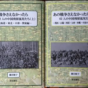 正誤表『あの戦争さえなかったら 62人の中国残留孤児たち(上巻)(下巻)』(津成書院 2020.07.12)