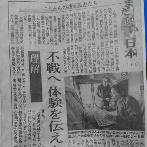 「証言22 池田肇さん」の故律子夫人の「旧満州開拓移民記録」が、古いパソコンから出てきた。