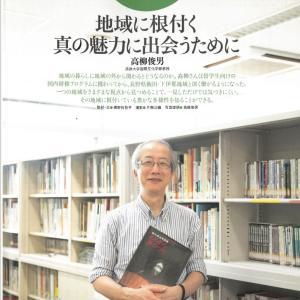 法政大学 高柳俊男先生のインタビュー記事(大正大学『地域人』No.60)と「推薦の言葉」