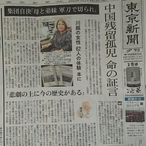 本日の東京新聞夕刊一面