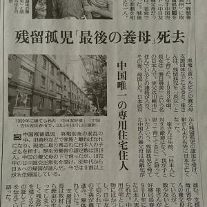 「中日友好楼」2000年8月にインタビューした養母 催 志崇さんがお亡くなりになったとのニュース