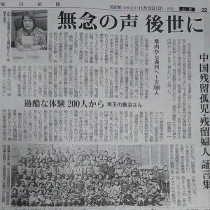 本日の毎日新聞山形版で、取材時のこと、本のことが紹介されました。
