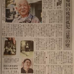 読売新聞九州版(11月24日)に九州の中国残留孤児のこと、本のことが少し紹介されました。