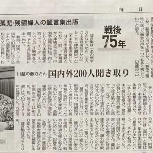 本日の毎日新聞埼玉版