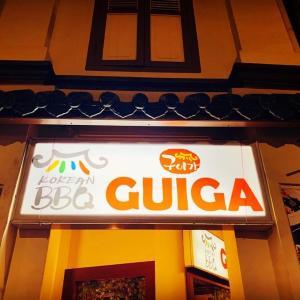 タンパガで、ほっとする子連れコリアン。〝Guga〟