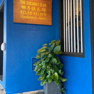 憧れのナシレマ The Coconut Club
