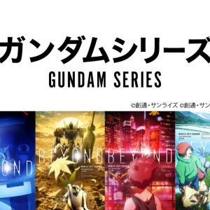 ガンダム年表(アニメ・OVA・映画など)