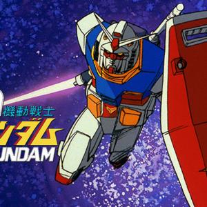 機動戦士ガンダム 【ファースト/1st/初代】 vol.1