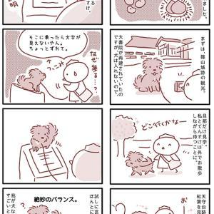 【犬漫画】丹波篠山~舞鶴旅行一日目その1【篠山城】