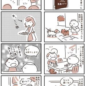 【犬漫画】丹波篠山~舞鶴旅行その2【ジビエランチ】
