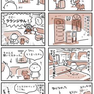 【犬漫画】丹波篠山~舞鶴旅行その4【昭和レトロな旅館】