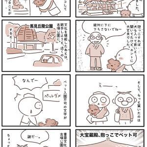 【犬漫画】犬と一緒に法隆寺で国宝を見てきました。【ペット同伴可】