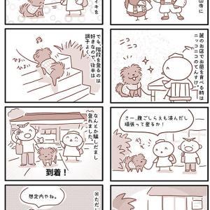 【犬漫画】鞍馬山寺に犬と一緒にプチ登山