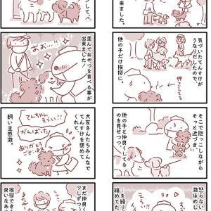 【犬漫画】仲良く出来ない犬と挨拶してみよう作戦2