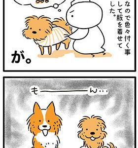 【犬漫画】愛犬たちと行く秋の武田尾廃線ウォーキングその1