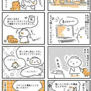 【犬漫画】去年泊まった井筒屋旅館さんから電話がかかってきました。