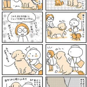 【犬漫画】大型犬の「行かないで」は可愛すぎる。