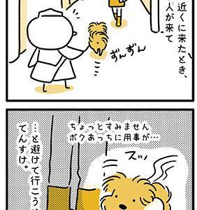 【犬漫画】友達のママさんをスルーしかける犬