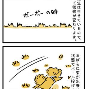 【犬漫画】縫い止められる犬