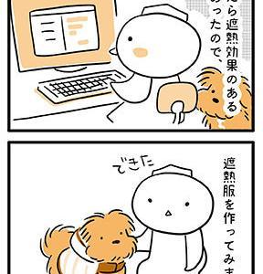 【犬漫画】犬用日除け服を作ってみました。【遮熱】