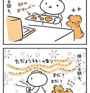【犬漫画】うちの子記念日7回目でした。