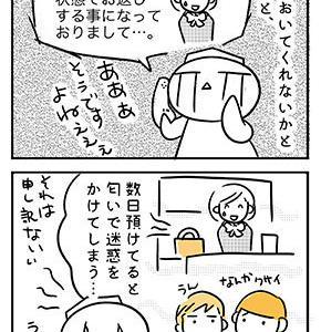【犬漫画】迷惑な忘れ物その2